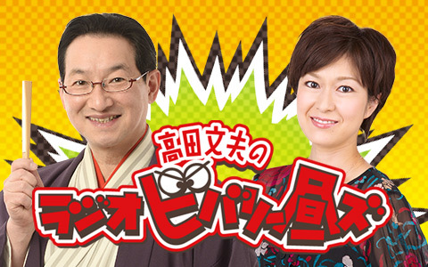 高田文夫のラジオビバリー昼ズ