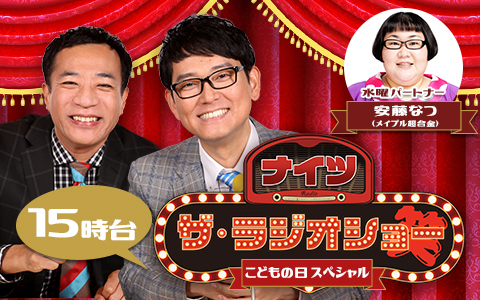 ナイツ ザ・ラジオショー こどもの日スペシャル(15時台)