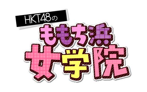 HKT48のももち浜女学院