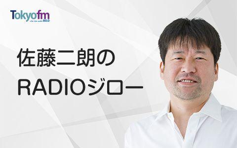 佐藤二朗のRADIOジロー