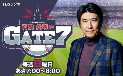 日本生命presents 石橋貴明のGATE7