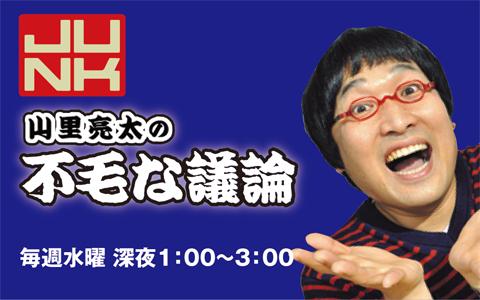 JUNK 山里亮太の不毛な議論(1)