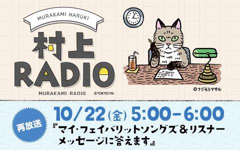 村上RADIO~マイ・フェイバリットソングズ&リスナーメッセージに答えます~[再放送]