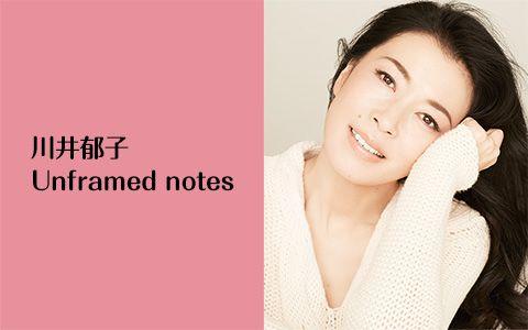 川井郁子 Unframed notes