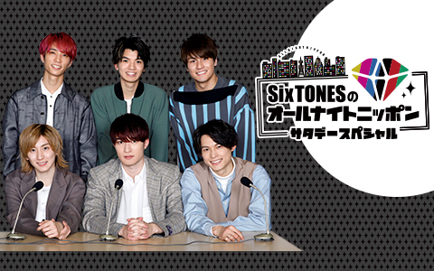 SixTONESのオールナイトニッポンサタデースペシャル