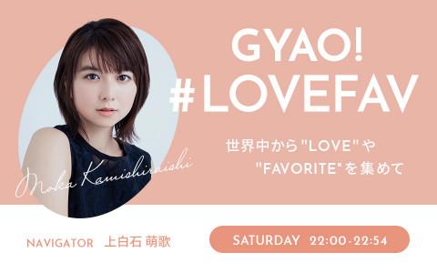 GYAO! #LOVEFAV