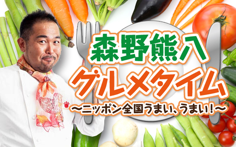 森野熊八グルメタイム~ニッポン全国うまい、うまい!~
