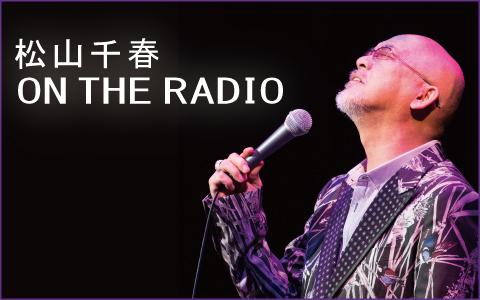 松山千春 ON THE RADIO
