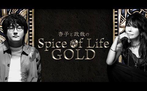 杏子と政哉の Spice of Life GOLD