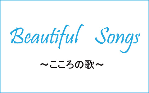 BEAUTIFUL SONGS ~こころの歌~