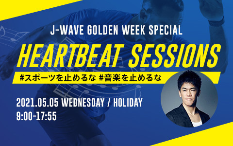 J-WAVE GOLDEN WEEK SPECIAL HEARTBEAT SESSIONS 〜#スポーツを止めるな #音楽を止めるな〜(PART2)