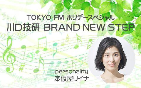 TOKYO FM ホリデースペシャル 川口技研 BRAND NEW STEP