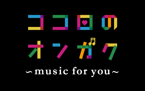 ココロのオンガク  ~music for you ~