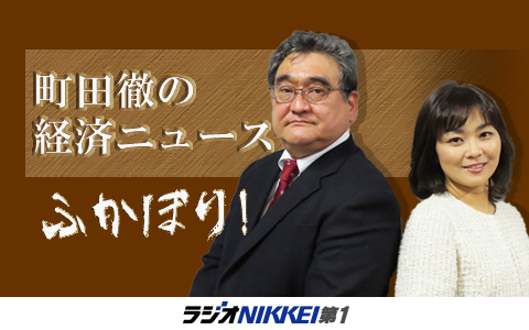 町田徹の経済ニュースカウントダウン