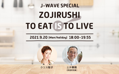 J-WAVE SPECIAL ZOJIRUSHI TO EAT IS TO LIVE