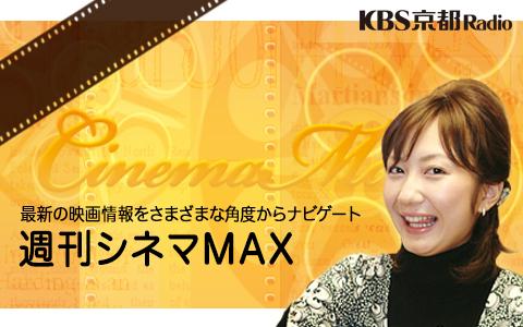 遠藤奈美の週刊シネマMAX