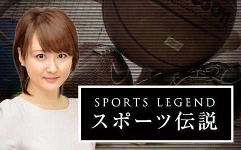スポーツ伝説