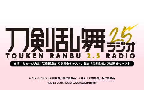 刀剣乱舞2.5ラジオ