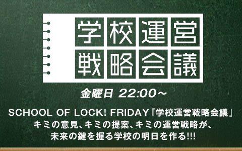 SCHOOL OF LOCK! FRIDAY 学校運営戦略会議