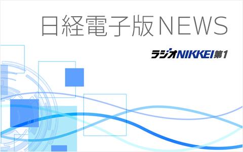 日経電子版NEWS
