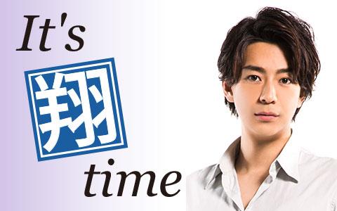 三浦翔平 It's 翔 time