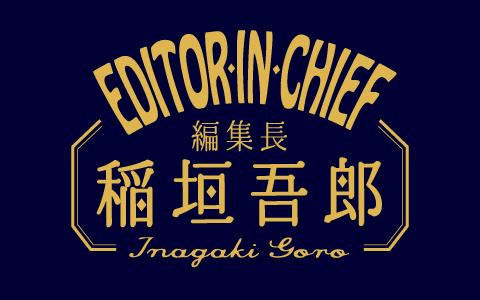 編集長 稲垣吾郎 ~EDITOR IN CHIEF~