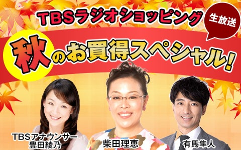 TBSラジオショッピング秋のお買い得スペシャル!