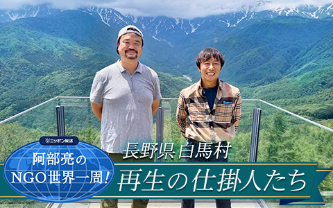 阿部亮のNGO世界一周!~長野県白馬村の再生仕掛け人