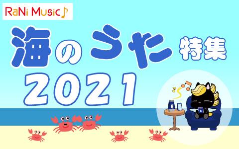 RaNi Music♪海のうた特集2021
