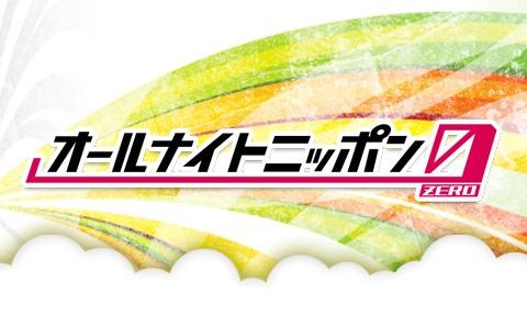 オールナイトニッポン0(ZERO)