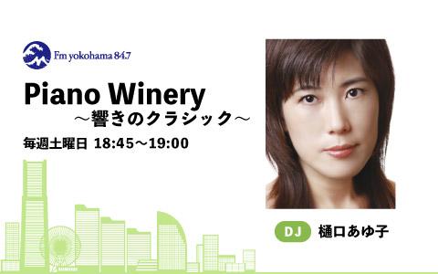 Piano Winery ~響きのクラシック~