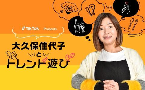 TikTok Presents 大久保佳代子とトレンド遊び