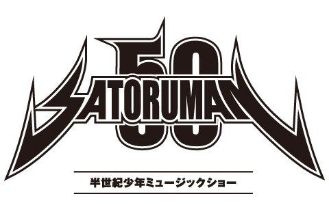 Satoruman50~半世紀少年ミュージックショー (Part1)