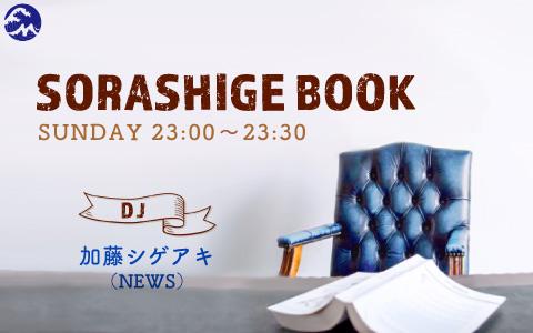 SORASHIGE BOOK