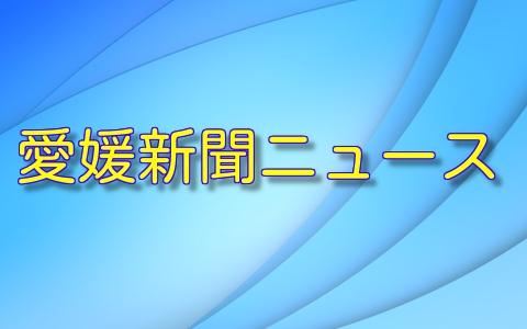 愛媛新聞ニュース