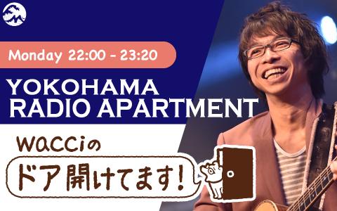 YOKOHAMA RADIO APARTMENT 「ドア開けてます!」