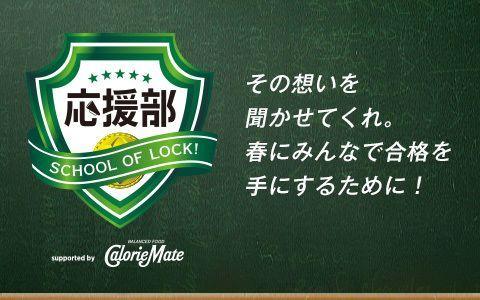 応援部 宣言メイト!supported by カロリーメイト
