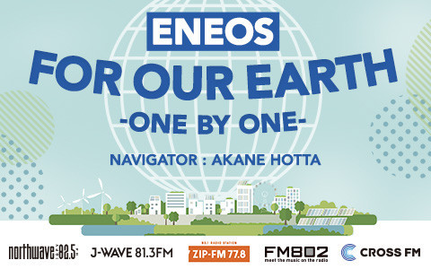ENEOS FOR OUR EARTH -ONE BY ONE-
