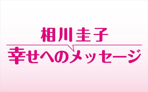相川圭子 幸せへのメッセージ