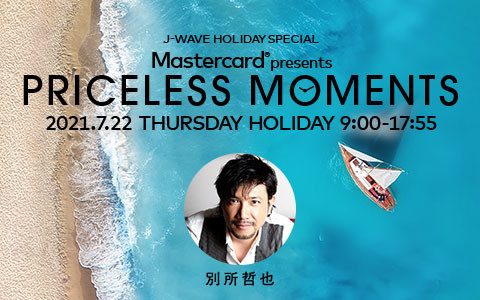 J-WAVE HOLIDAY SPECIAL Mastercard(R) presents PRICELESS MOMENTS(PART3)