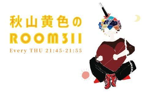 秋山黄色のROOM 311