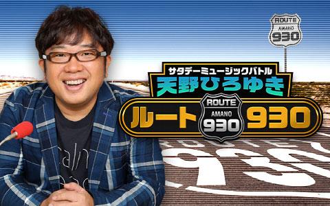 サタデーミュージックバトル 天野ひろゆき ルート930