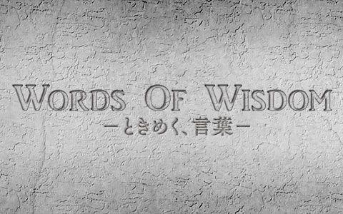 Words Of Wisdom-ときめく、言葉-