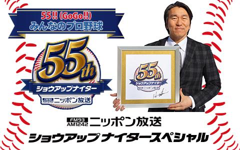 ナイタースペシャル 55!!(GoGo!!)みんなのプロ野球
