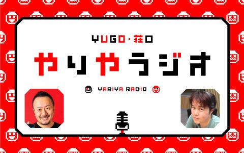 YUGO・荘口 やりやラジオ