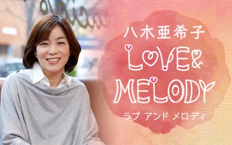 八木亜希子 LOVE & MELODY Part1