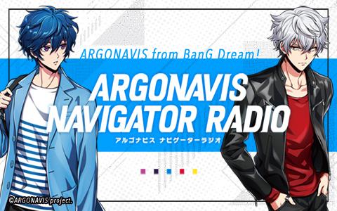 ARGONAVIS ナビゲーターラジオ