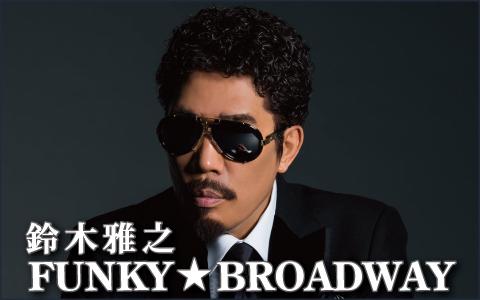 鈴木雅之 FUNKY・BROADWAY