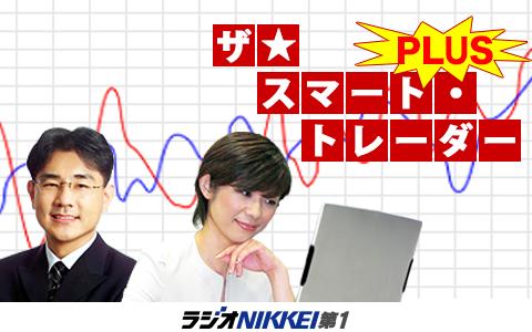 ザ☆スマート・トレーダーPLUS