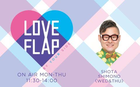 LOVE FLAP(13時台)